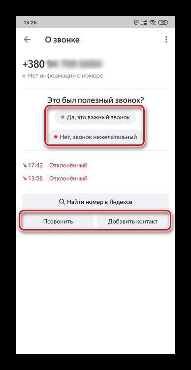 Как включить определитель номера телефона от Яндекс бесплатно на Андроид