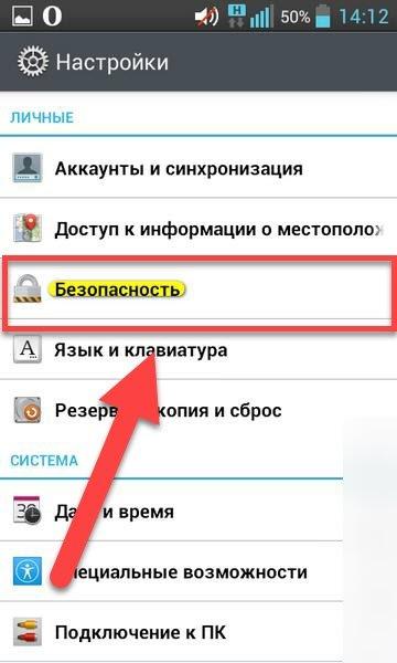 Как убрать блокировку на Андроиде: пошаговая инструкция