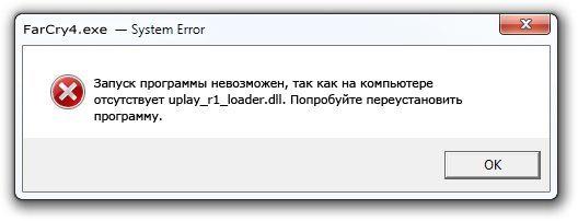 oshibka-uplay-r1-loader64-dll-4824170
