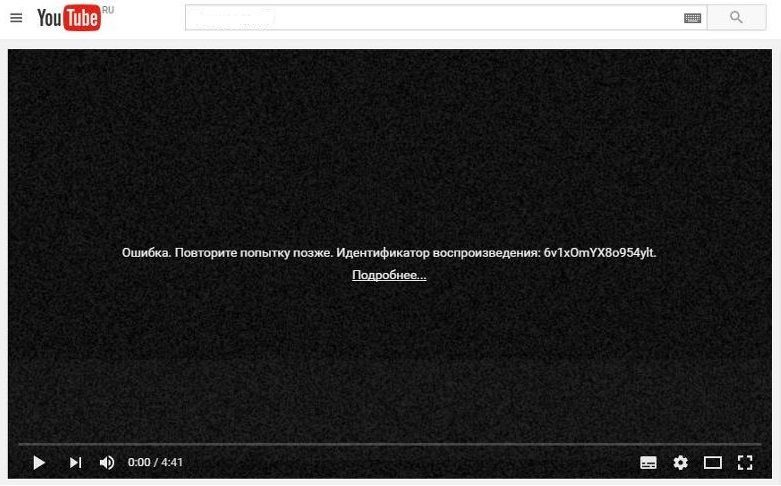 youtube-error-6581652