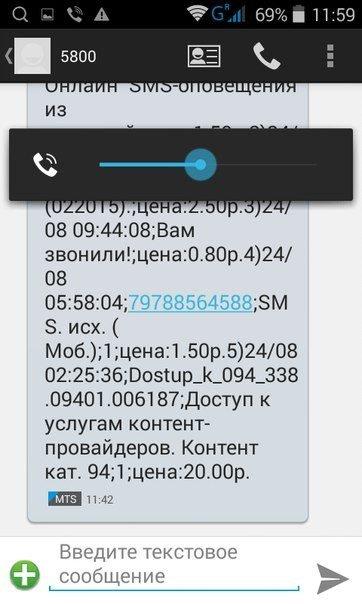 sms-ot-mts-4190032