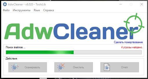adw-cleaner-na-windows-7821650