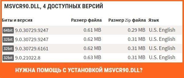 dll-files-skachivat-msvcr90-dll-6251386