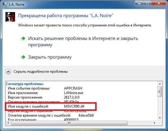 imya-modilya-s-oshibkoy-msvcr90-dll-9204092