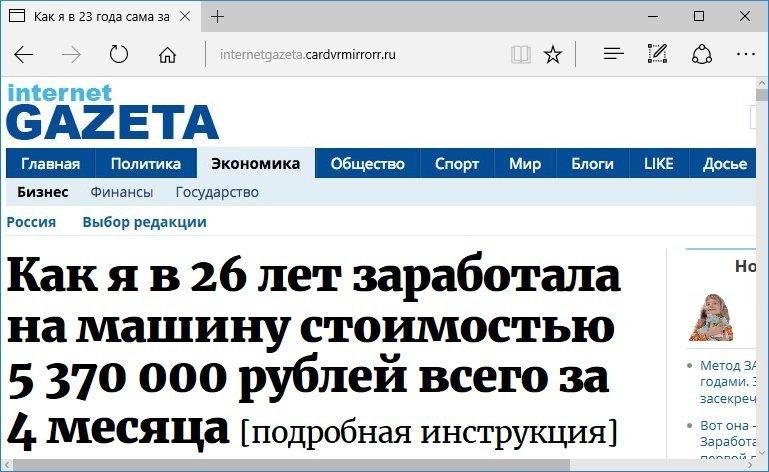 virus-internetgazeta-cardvrmirrorr-ru_-4410372