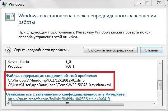 error-minidump-3215259