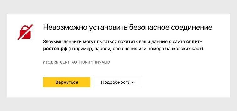 nevozmozhno-ustanovit-bezopasnoye-soyedineniye-v-yandex-brauzer-8275416