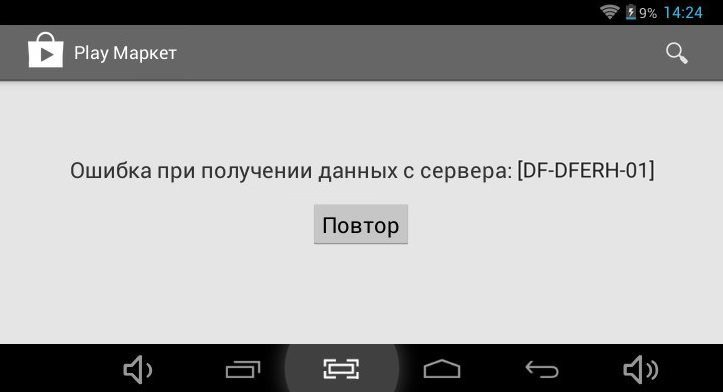 oshibka-df-dferh-01-3805550