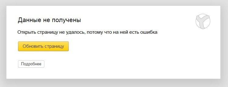oshibka-v-yandex-brauzere-6689929