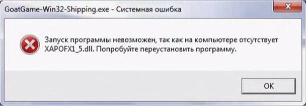 otsutstvuet-xxapofx1_5-dll-oshibka-6166250