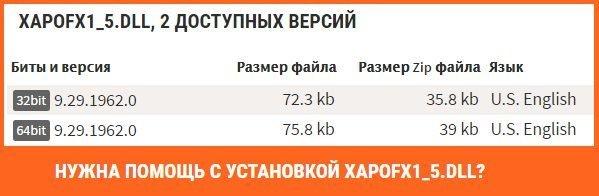 skachat-xapofx1_5-dll_-7074348