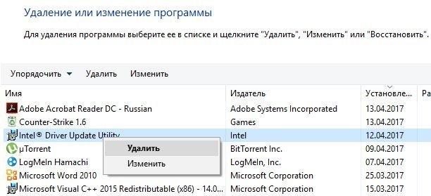 udalenie-intel-update-utility-4011658