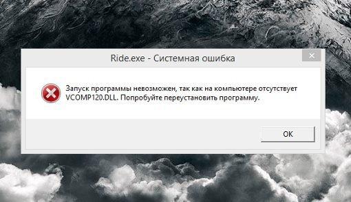 zapusk-nevozmogen-otsutstvuet-vcomp110-dll_-8971958
