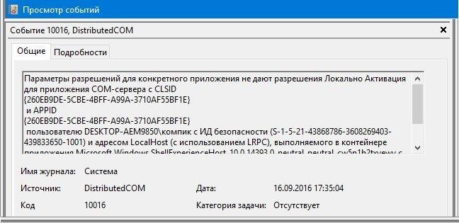d09ed188d0b8d0b1d0bad0b0-distributedcom-10016-d0b2-windows-10-9698365