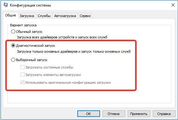 chistiy-zapusk-windows-3598179