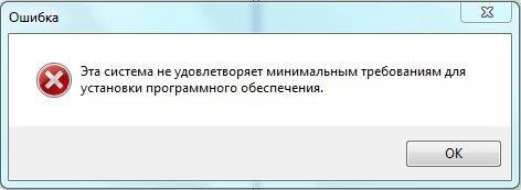 sistema-ne-otvechaet-minimalnim-trebovaniyam-9473901