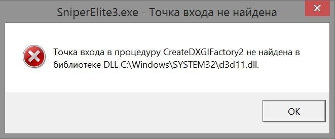 createdxgifactory2-d0bdd0b5-d0bdd0b0d0b9d0b4d0b5d0bdd0b0-d0b2-d0b1d0b8d0b1d0bbd0b8d0bed182d0b5d0bad0b5-dll-d3d11-dll_-8591182