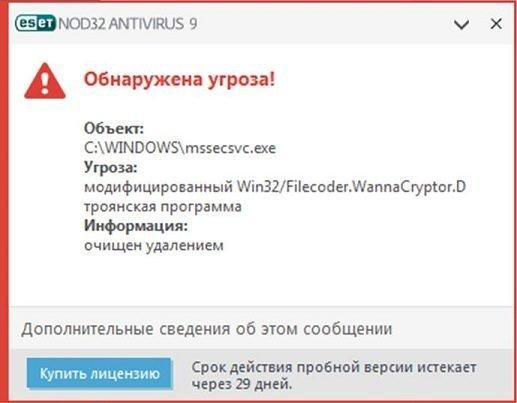 virus-mssecsvc-exe_-9023133