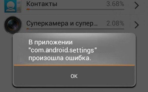 com-android-settings-error-9569791