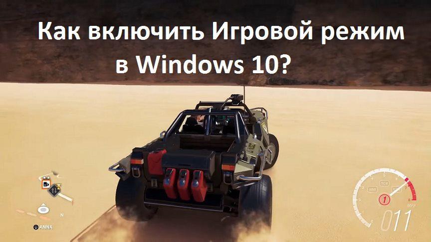 igrovoy-regim-v-windows-10-kak-vkluchit-9754861