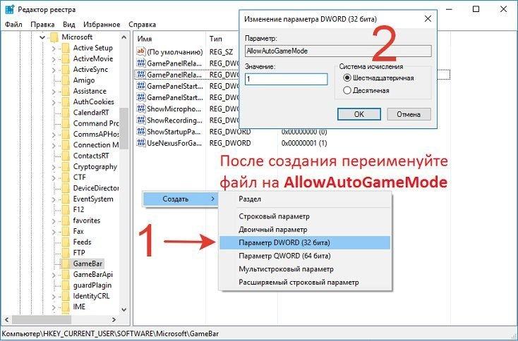 igrovoy-rejim-cherez-reestr-2828305
