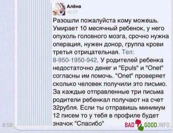 spam-soobsheniya-epuls-i-onet-9889534